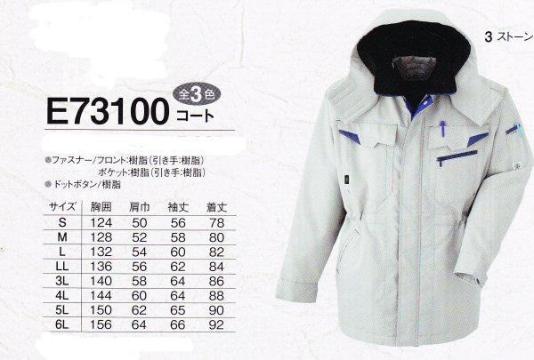 【送料無料】旭蝶繊維NO.E73100S~6Lコート防寒服