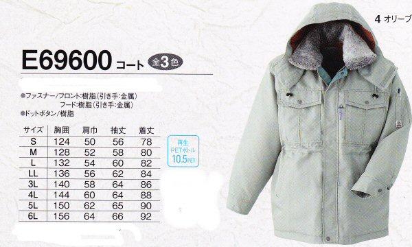 【送料無料】旭蝶繊維NO.E69600防寒コートS~6L防寒服ポリエステル100%