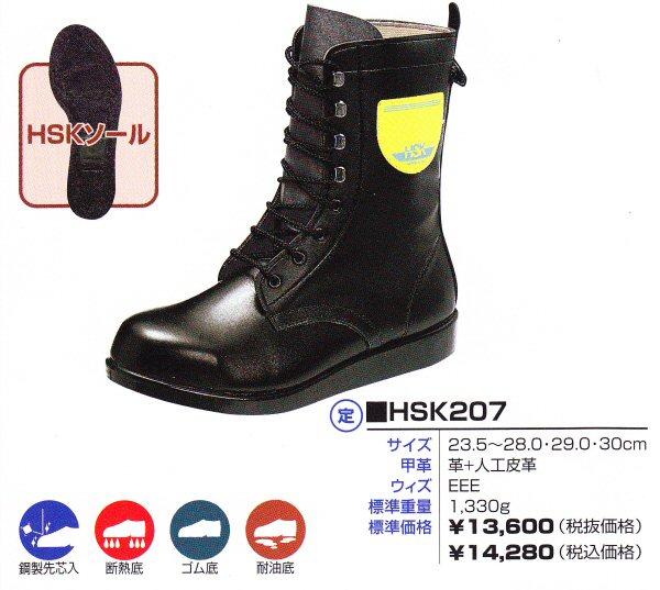 舗装用安全靴HSK20724~28cm