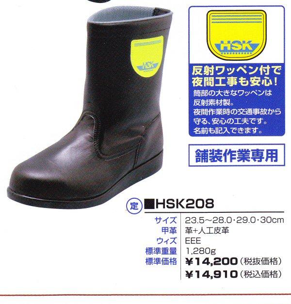舗装用安全靴HSK20824~28cmSSpopular03mar13_mensfashion