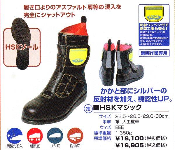 舗装用安全靴HSKマジック24~28cm