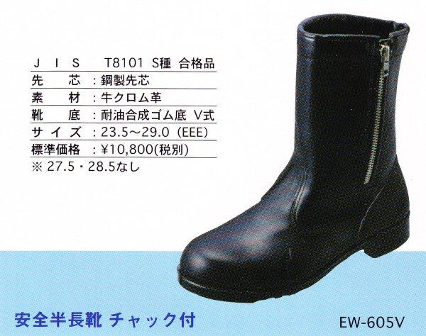 日本製・安全靴ヨシダ・半長靴チャック付き耐油底23.5~29.0cm