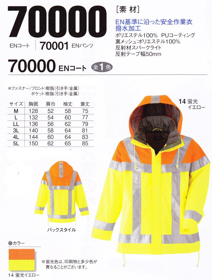 NO.70000安全コートENコートM~5L