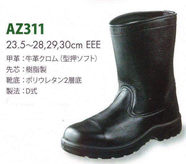 【エンゼル】ポリウレタン2層底安全靴NO.AZ311/半長靴樹脂芯/幅3E甲革:牛革クロム(型押ソフト)JIS T8101革製S種E合格品23..5~30.0cm