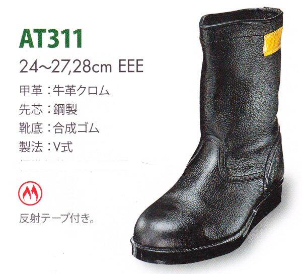 【エンゼル】耐熱舗装用安全靴NO.AT-311半長靴鋼製芯/幅3E甲革:牛革クロム24.0~28.0cm