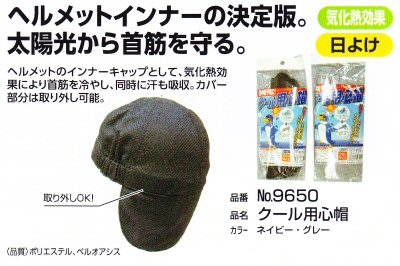 No.9650 cool care Hat