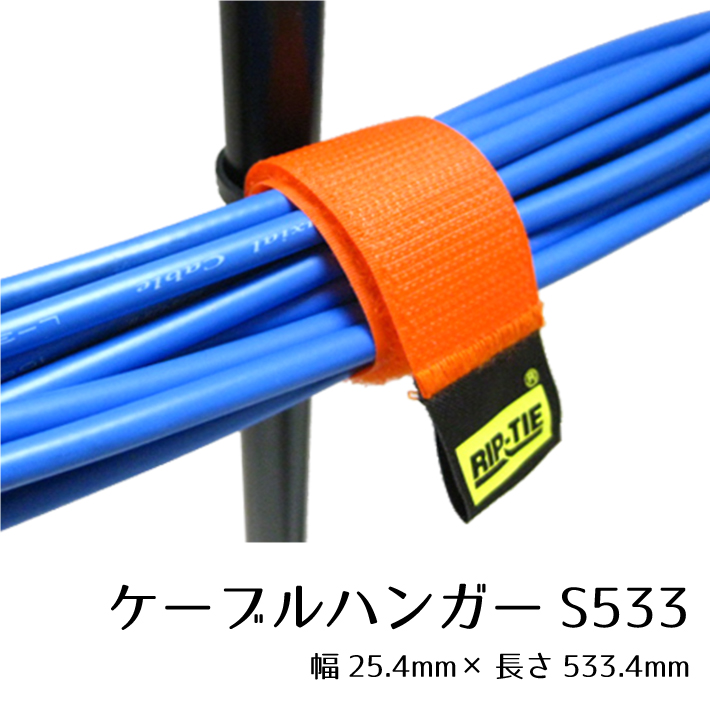 リップタイ 回転式ケーブルハンガーS533mm100本パック 《幅25mm×長さ533mm》S-P21-100