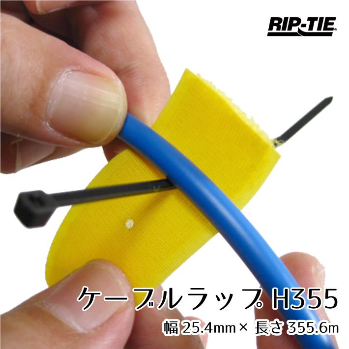 《幅25mm》リップタイ・ケーブルラップH355mm100本パック