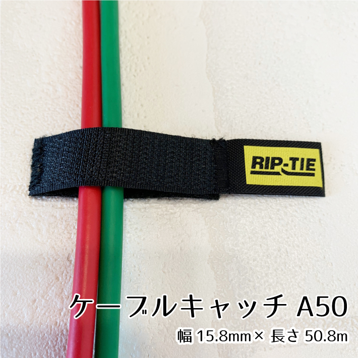 《幅16mm》リップタイ・ケーブルキャッチA50mm100本パック