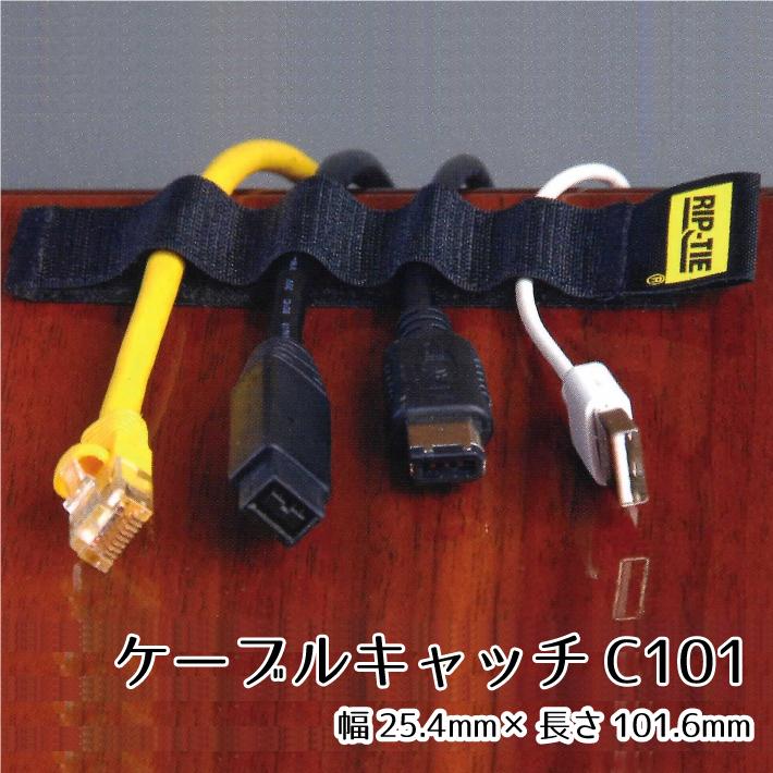 リップタイ ケーブルキャッチC101mm100本パック 《幅25mm×長さ101mm》C-04-100