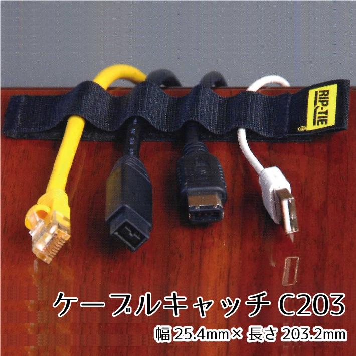 リップタイ ケーブルキャッチC203mm100本パック 《幅25mm×長さ203mm》C-08-100