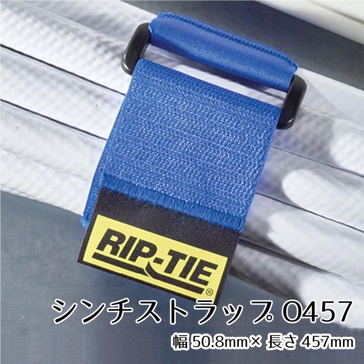 リップタイ シンチストラップO457mm50本パック 《幅50mm×長さ457mm》O-18-050