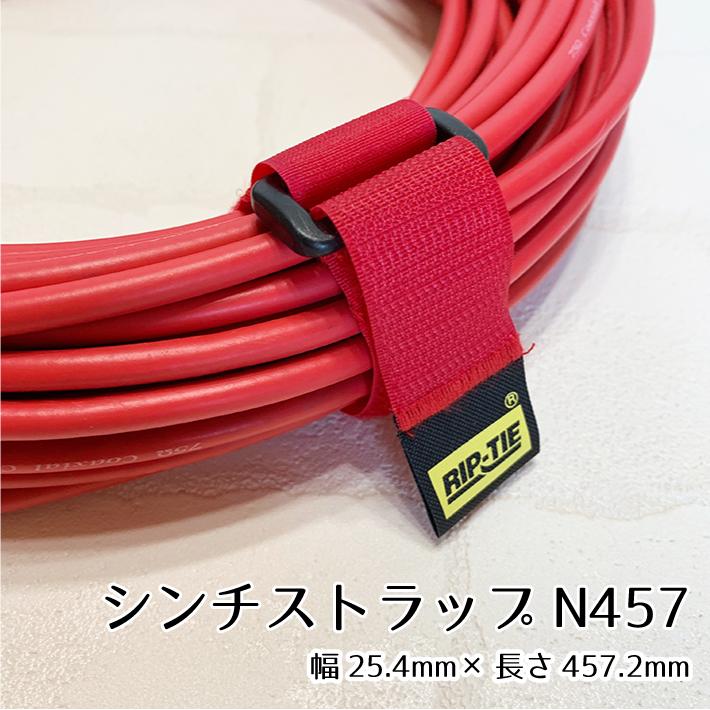 リップタイ シンチストラップN457mm100本パック 《幅25mm×長さ457mm》N-18-100