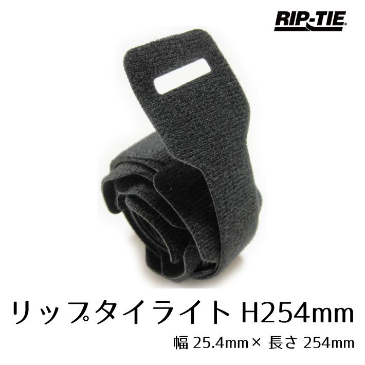 Rip-Tie リップタイライト 幅25mm×長さ254mm 100本パック Y-10HRL