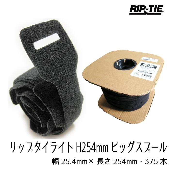 Rip-Tie リップタイライト 幅25mm×長さ254mm 375本巻き Y-10-H37-BK