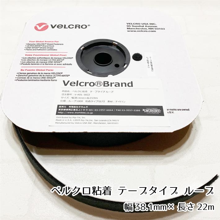 ベルクロ テープ粘着タイプ 幅38mm×長さ22m ループ メスのみ