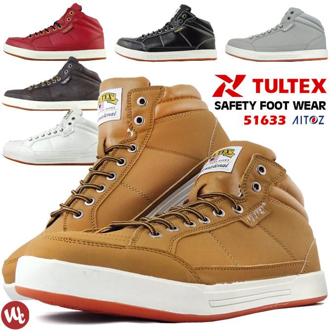 安全靴 22.5〜28.0cm タルテックス TULTEX 紐タイプ ミドルカット セーフティーシューズ 作業靴 安全スニーカー メンズ レディース 男女兼用 アイトス AITOZ AZ-51633