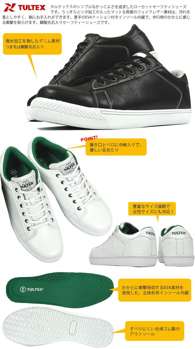fba1251a3f2c11 安全靴スニーカーTULTEX(タルテックス)ローカットセーフティーシューズ51647『2カラー』
