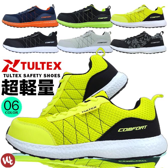 タルテックスメンズメッシュ素材軽量安全靴 安全靴 スニーカー アウトレットセール 特集 オーバーのアイテム取扱☆ タルテックス 軽量 スポーティメッシュ セーフティーシューズ TULTEX おしゃれ AZ-51653 メンズ 作業靴 ローカット