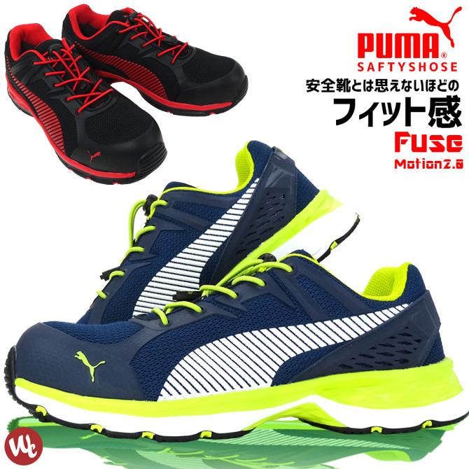 【サイズ交換無料】安全靴 スニーカー PUMA FuseMotion2.0 ヒューズモーション メンズ ローカット セーフティーシューズ プーマ 64.230 64.226