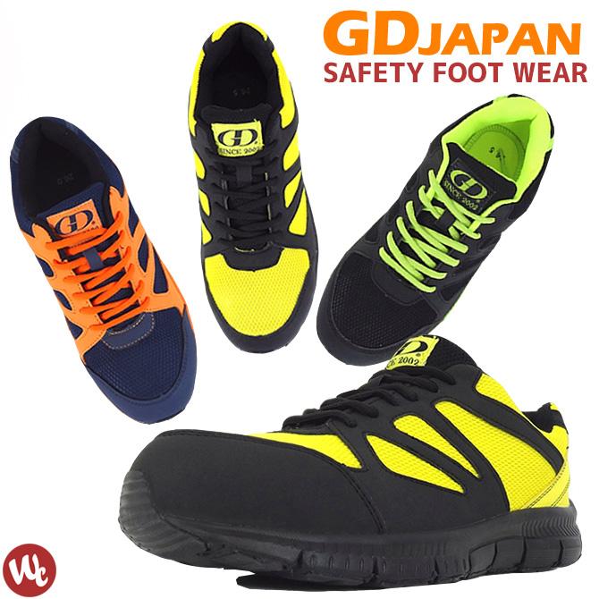GDからお手ごろ価格のメッシュタイプ NEW ARRIVAL ローカット安全靴☆ 安全靴 24.5-28.0cm ジーデージャパン GD JAPAN 送料無料でお届けします メッシュ 紐タイプ 安全スニーカー おしゃれ セーフティーシューズ ローカット 作業靴