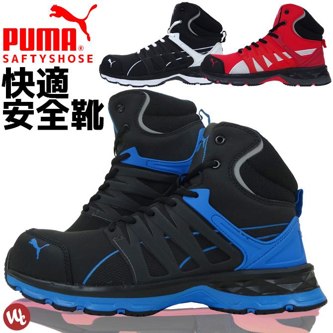 【サイズ交換無料】安全靴 スニーカー PUMA(プーマ) VELOCITY 2.0 / 63.341.0 63.342.0 63.343.0 セーフティーシューズ ミッドカット 【送料無料_メンズ_作業靴】