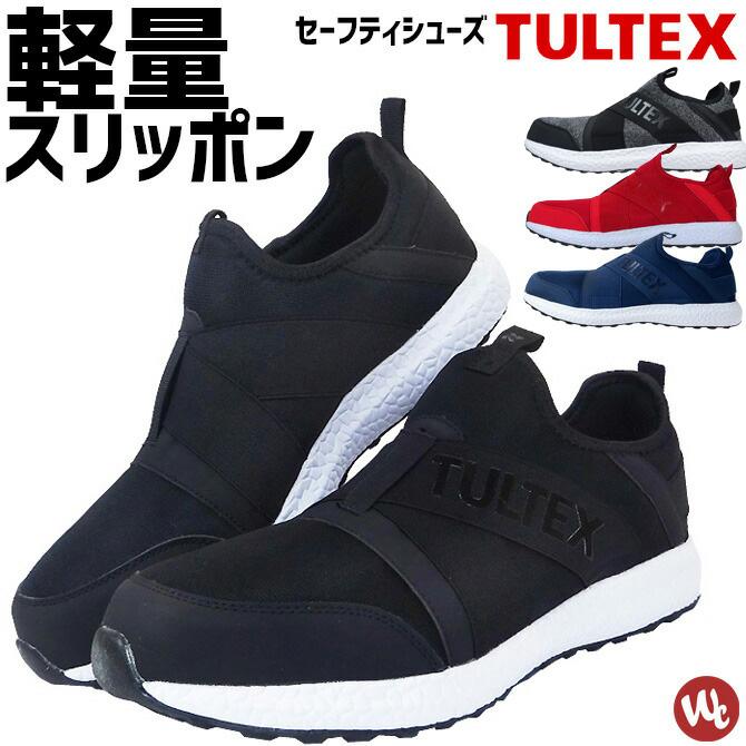 クッション性抜群で軽量 脱ぎ履き楽チンのスリッポン安全靴 新品未使用 安全靴 スリッポン TULTEX タルテックス 新商品!新型 LX69180 ゴムストラップ ローカット メンズ 作業靴 軽量 スリップオン セーフティーシューズ