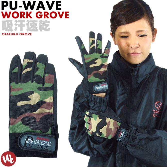 ピッタリフィットの新素材ポリウレタン手袋 2点までネコポス可 永遠の定番 作業手袋 迷彩 PU-WAVE K-18 M-LL グローブ 贈物 ワーキング 作業用品 ポリウレタン おたふく手袋 アウトドア