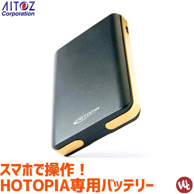 流行 ホットピア専用バッテリー 単品 HOTOPIA ホットピア AITOZ アイトス AZ-8305 保温 メンズ レディース アウトドア ワーク レジャー, プレミアワインセラー a0998cdf