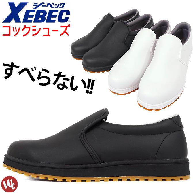 コックシューズ 22.0~28.0cm ジーベック 耐滑 耐油 コック靴 厨房靴 作業靴 調理 メンズ レディース 男女兼用 XEBEC 85665