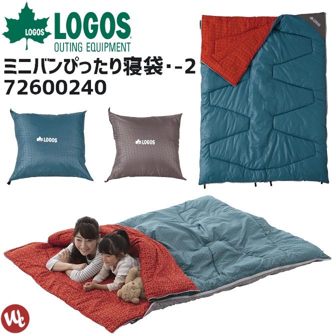 寝袋 封筒型シェラフ ミニバンぴったり寝袋・-2 ロゴス(LOGOS) 72600240 クッション 収納カバー付き アウトドア 車中泊 丸洗いOK
