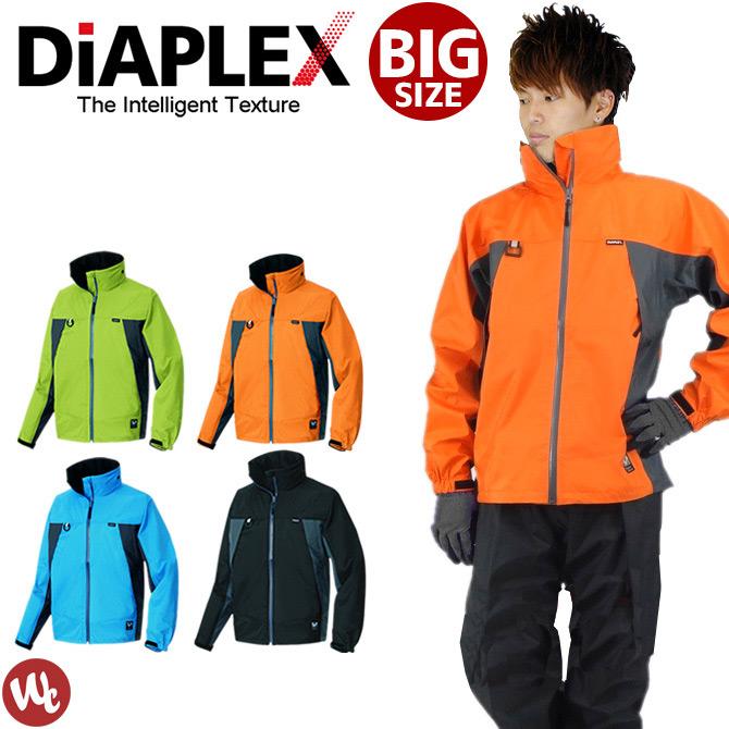 送料無料 全天候型ジャケット DiAPLEX(ディアプレックス)ナイロンブルゾン 作業着 大寸(3L~5L)【作業着】【防水】【透湿】