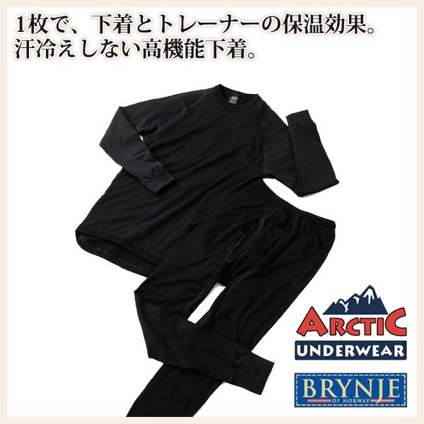 【送料無料】ブリンジェ社 暖か二重構造(長袖)【あす楽対応_関東】smtb-m
