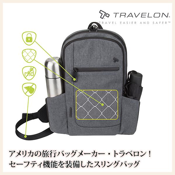 【送料無料】トラべロン社セーフティスリングバッグ43103【あす楽対応_関東】smtb-m