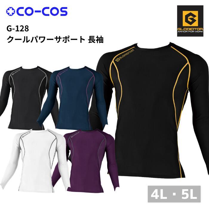 コーコス CO-COS クールパワーサポート G-128 4L 5L 春夏 正規認証品!新規格 SS 吸汗速乾 ドライ ゆるピタ スポーツ アウトドア メンズ 肌着 メッシュ 光沢感 インナー ストレッチ クール 1着でも送料無料