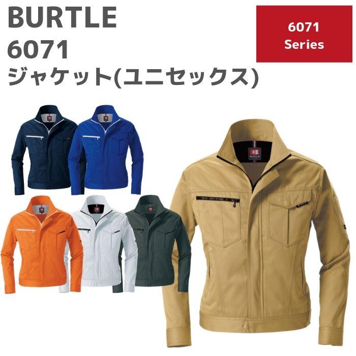 コーディネート自在の豊富なカラーバリエーション BURTLE バートル ジャケット ユニセックス 6071 作業着 秋冬 発売モデル 作業服 3L お得 AW おしゃれ