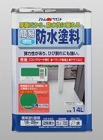 アトムハウスペイント 簡易防水塗料 14L グリーン