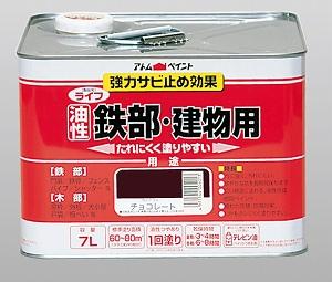 アトムハウスペイント ライフ(油性鉄部・木部用) 7L チョコレート