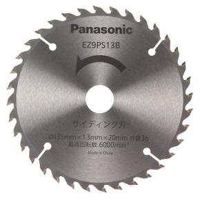 【パナソニック】 パワーカッター135用窯業系サイディング刃 EZ9PS13B 【Panasonic】