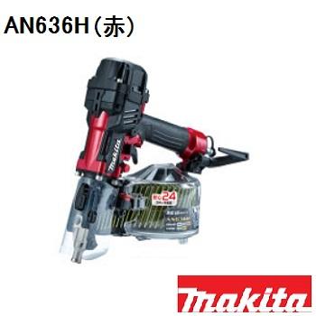【マキタ】65mm高圧エア釘打 AN636H(赤)エアダスタ付 【makita】