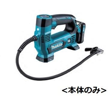 【マキタ】 充電式空気入れ MP100DZ 本体のみ<バッテリ・充電器・ケース別売>【makita】