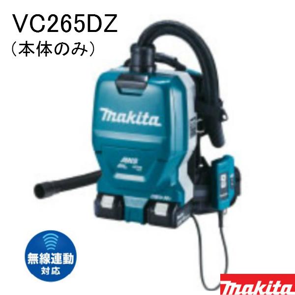 【マキタ】36V(18V×2)充電式背負集じん機 VC265DZ 本体のみ<バッテリ・充電器別売>[無線連動対応]【makita】