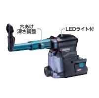 【マキタ】 集じんシステム DX12(A-70029)[コンクリート穴あけ専用] 【makita】