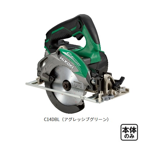 【HiKOKI】 C14DBL(NN) 14.4V 125mmコードレス丸のこ 本体のみ <蓄電池・充電器・ケース別売>【ハイコーキ】 (日立工機)