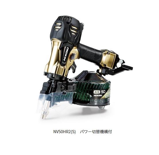 【東北・関東 送料無料】 【HiKOKI】 50mm 高圧ロール釘打機 NV50HR2(S) パワー切替機構付 【ハイコーキ】 (日立工機)東北・関東 送料無料