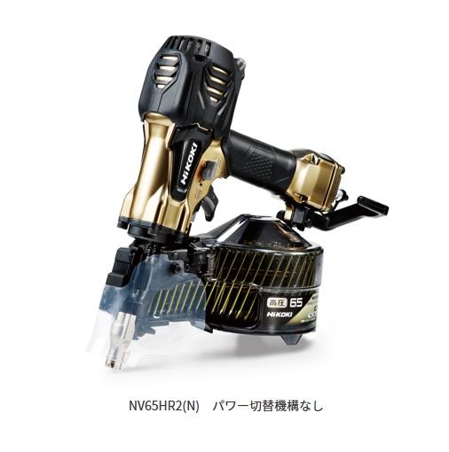 【HiKOKI】 NV65HR2(N) 65mm 高圧ロール釘打機 パワー切替機構なし 【ハイコーキ】 (日立工機)