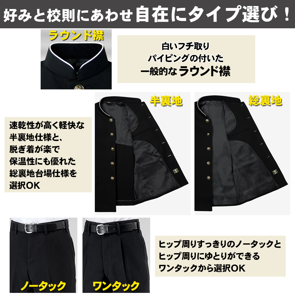 10/25/2013-11/1 National standard type students dress down set domestic finest material Raven Teijin's ultra black luxury new Premium Edition curve this Odaiba