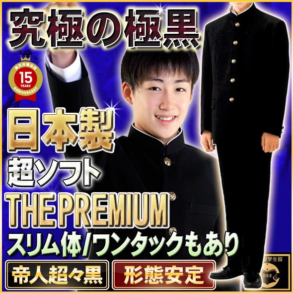 160A-185A ラウンド襟詰襟 ウールを超える究極の黒 学生服 上下セット日本製プレミアム 形態安定 標準型