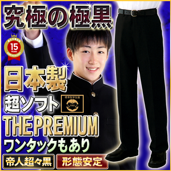 The ultimate student clothing ズボンウール 50 percent more than black! Shorten free OneTouch choice of outstanding national standard type fitting and WASHABLE soft feel slacks spring for autumn and winter fs3gm