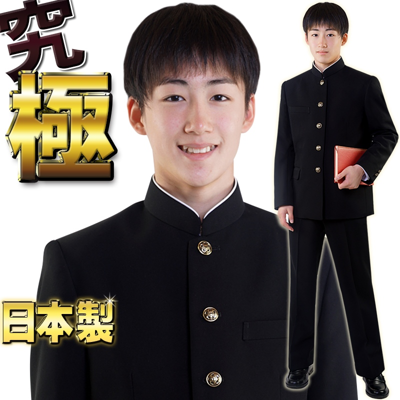 学生服 上下セット日本製プレミアム ウールを超える究極の黒 EXTRABLACK 形態安定 標準型 ラウンド襟詰襟 160A-185A